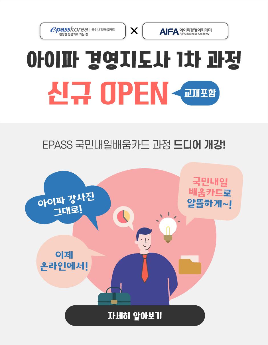 아이파 경영지도사 1차 과정신규 OPEN