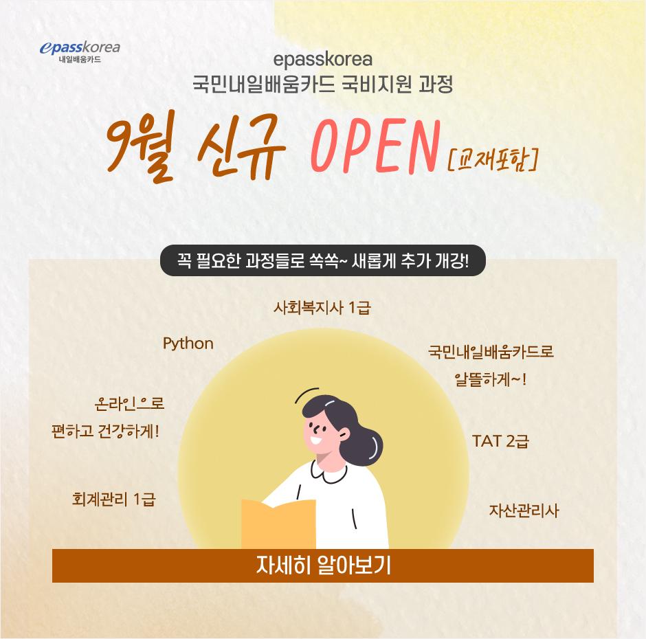 국비지원과정 9월 신규 OPEN